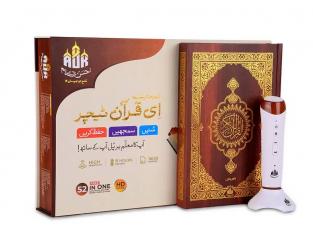 Dany Digital Quran Pen Ahsan Ul Kalam AK-777